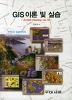 GIS 이론 및 실습(ArcGIS Desktop Ver. 10)