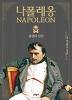 나폴레옹 5