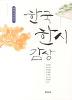 한국한시감상
