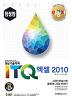 ITQ 엑셀 2010(한정판)