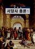 서양사총론. 1