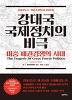 강대국 국제정치의 비극-미중 패권경쟁의 시대