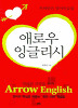 애로우 잉글리시: 특허받은 영어학습법