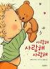 사랑해 사랑해 사랑해(아기그림책보물창고1)