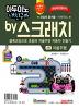 아두이노 내친구 by 스크래치. 3: 블록코딩으로 초음파 자율주행 자동차 만들기 자율주행(교재+키트)