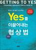 Yes를 이끌어내는 협상법(재개정판)
