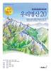 우리명산 20(최신개정판)