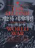 제2차 세계대전: 탐욕의 끝 사상 최악의 전쟁