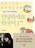 안녕하세요 한국어 1 (한글판)