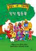 두란노 어린이 그림성경 - 창작 활동북