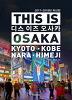 디스 이즈 오사카(2017-2018년 최신개정판)(THIS IS OSAKA)