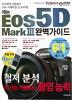 캐논 EOS 5D Mark 3 완벽가이드
