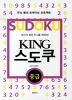 KING 스도쿠(중급)