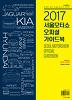 2017 서울모터쇼 오피셜 가이드북