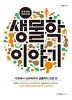 생물학 이야기-김웅진(안5-2)