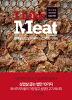 I Like Meat