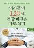 의사들의 120세 건강 비결은 따로 있다. 2: 질병원인 음식편