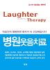 병원웃음치료
