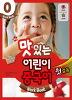 NEW 맛있는 어린이 중국어 첫걸음 0 - Work Book