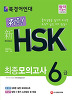 북경어언대 정통 신 HSK 최종모의고사 6급