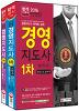 경영지도사 1차 한권으로 끝내기(2016)