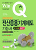 전산응용기계제도기능사 단기완성(2016)