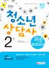청소년상담사 2급 최종모의고사(2016)(8절)