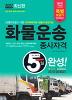 화물운송종사자격 5일 완성(2017)(8절)