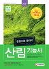 산림기능사 한권으로 끝내기(2017)