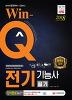 2018 Win-Q 윙크 전기기능사 단기완성 필기