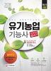 유기농업기능사 한권으로 끝내기(2018)