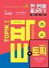 한국어능력시험 TOPIK I (토픽 I) 한 번에 통과하기(2018)
