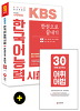 KBS 한국어능력시험 한권으로 끝내기(2018)