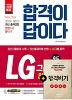 LG그룹 인적성검사 종합편(2018)