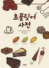 초콜릿어 사전