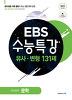 EBS 수능특강 유사·변형 국어영역 문학 131제