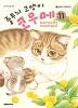 줄무늬 고양이 코우메 11