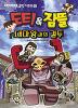 도티 & 잠뜰 코믹시리즈 6-대마왕과의 결투
