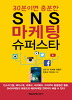 SNS 마케팅 슈퍼스타