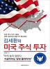 김세환의 미국 주식 투자