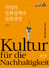 독일의 문화정책과 문화경영