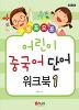 어린이 중국어 단어 워크북. 1(뽀포모포)