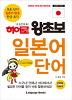 히어로 왕초보 일본어 단어(포켓북 시리즈 8)