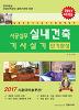 실내건축 기사실기 단기완성(2017)