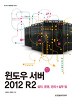 윈도우 서버 2012 R2