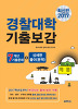 경찰대학 기출보감(2017)