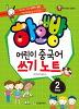 어린이 중국어 쓰기노트 Step. 2