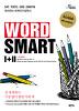 워드스마트1+2권통합본(WORD SMART 1+2)(개정판)