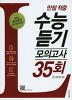 수능듣기모의고서 35회(2016)
