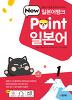 일본어뱅크 New Point 일본어. 1